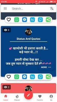Status Quotes and Sayings screenshot 5