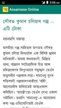 Assamese Online poster