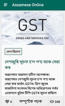 Assamese Online apk screenshot