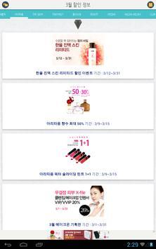 로드샵 화장품 추천/세일정보/할인정보/뷰티어플/카카오톡 apk screenshot