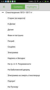 Стихи Пушкина screenshot 2