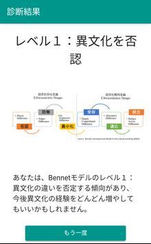 異文化理解力判定 poster