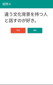 異文化理解力判定 apk screenshot