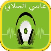 أغاني و منوعات عاصي الحلاني icon