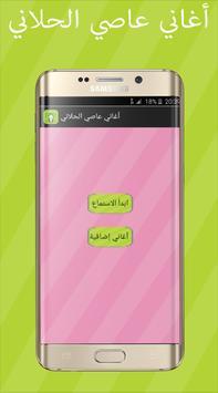 أغاني و منوعات عاصي الحلاني poster