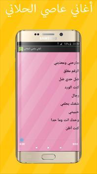 أغاني و منوعات عاصي الحلاني apk screenshot