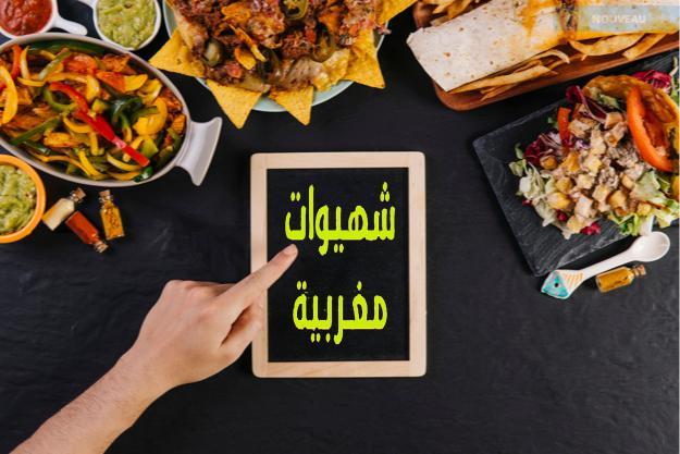 a119dee83 ... شهيوات الطبخ المغربي ألذ الوصفات captura de pantalla 2 ...