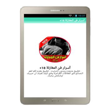 أسرار فن المغازلة 18+ apk screenshot