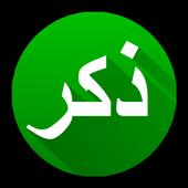 Zikr Counter icon