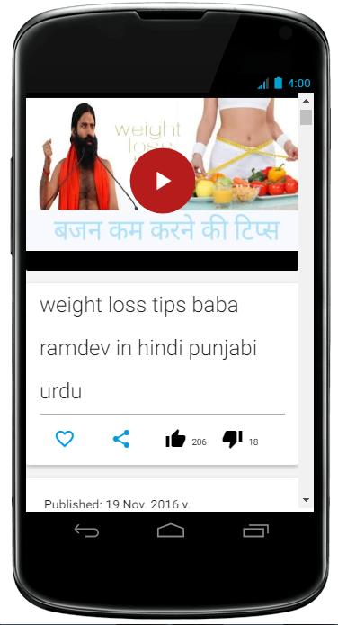 Baba Ramdev Yoga for Android - APK Download