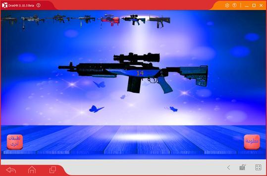 أصوات الأسلحة poster