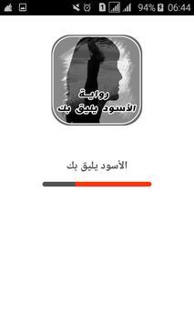 رواية الاسود يليق بك (جديدة) poster