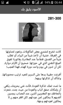 رواية الاسود يليق بك (جديدة) screenshot 4