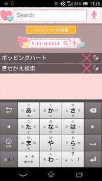 きせかえ検索『ポッピングハート』for DRESSAPPS screenshot 1