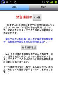 緊急通報ナビ poster
