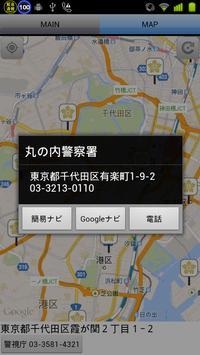 緊急通報ナビ apk screenshot