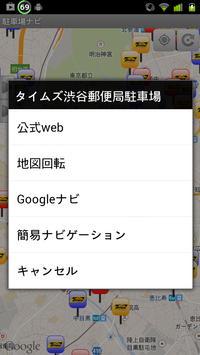 パーキングギア screenshot 2