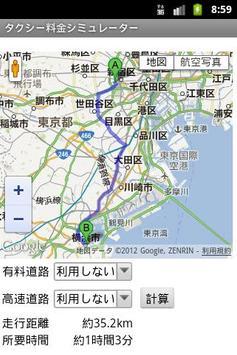 タクシー料金シミュレーター poster