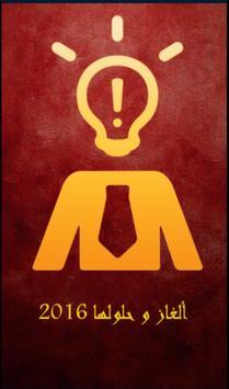 ألغاز و حلولها 2016 poster