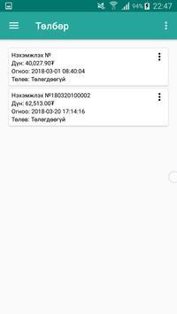 Чандмань Баянхонгор ХК screenshot 3