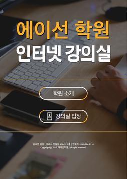 에이선 학원 poster