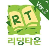 금천리딩Ⅱ icon