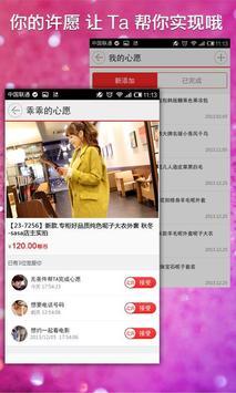 购玩美 screenshot 3