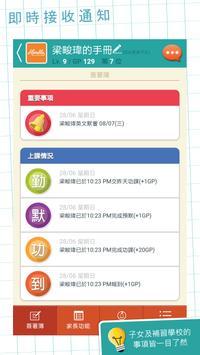 小蜜蜂活動學習中心 apk screenshot