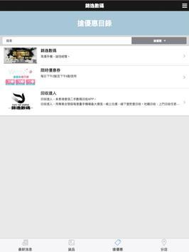 收機達人 screenshot 7