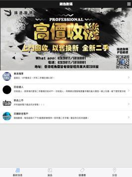 收機達人 screenshot 5