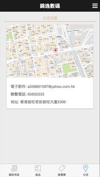 收機達人 screenshot 8