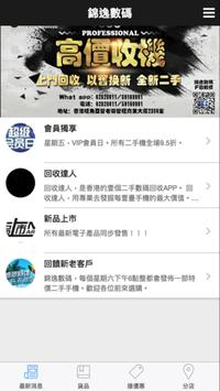 收機達人 screenshot 9