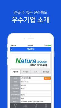 전북굿잡 capture d'écran 3
