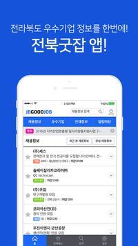 전북굿잡 capture d'écran 1