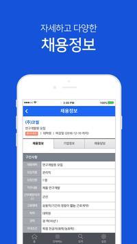 전북굿잡 capture d'écran 2