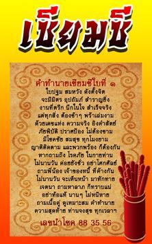 เซียมซี เสี่ยงเซียมซี poster