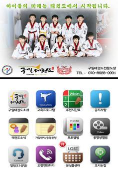 구일 태권도 apk screenshot