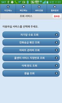 서비스 시뮬레이터 apk screenshot
