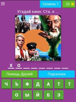 Отгадай название Советского фильма poster