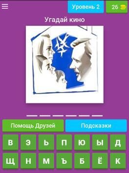 Отгадай название Советского фильма apk screenshot