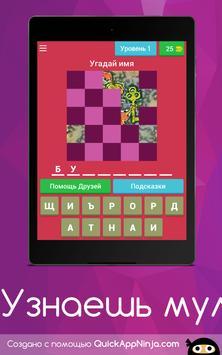Узнай мультяшку apk screenshot