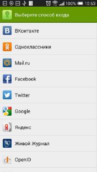 uLogin screenshot 2