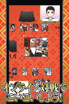 花札- オンライン apk screenshot