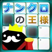 ナンクロの王様 icon