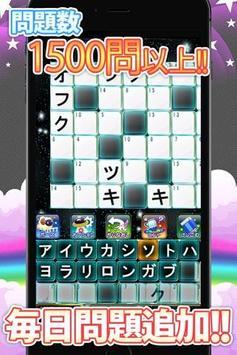 ナンクロの王様 screenshot 1