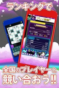 ナンクロの王様 screenshot 3