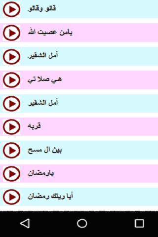 Arabic Nasheeds for Android - APK Download