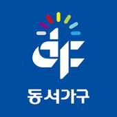 동서가구 icon