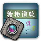 拍拍词典 icon