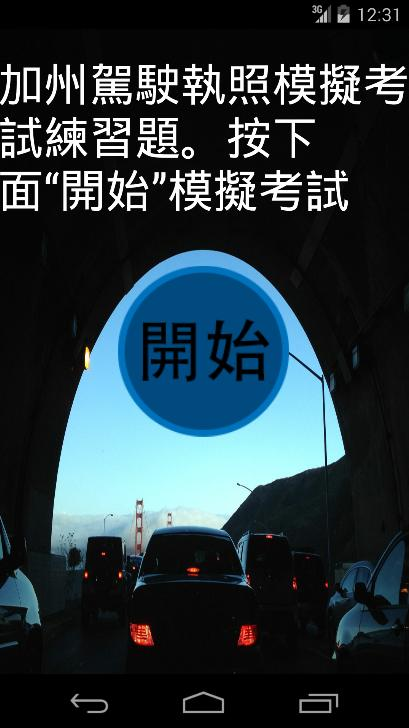 CA DMV Chinese For Android APK Download
